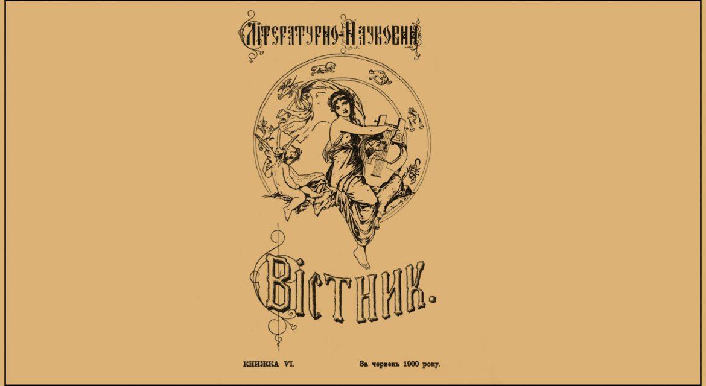 Літературно-науковому вістнику 121 рік