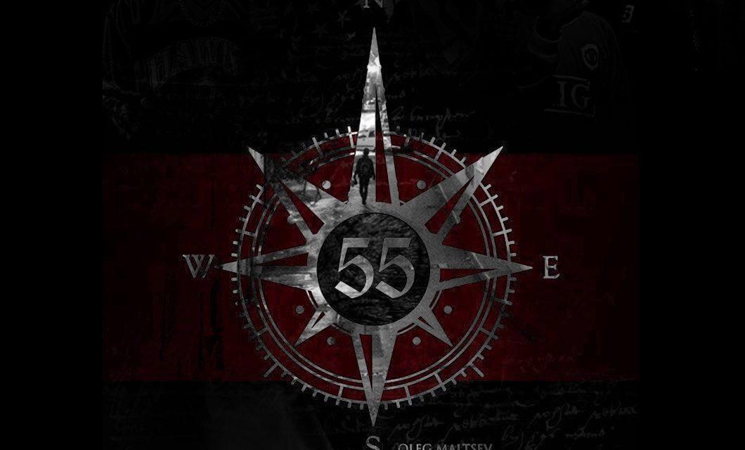 Вінець міждисциплінарності – Книга «55»