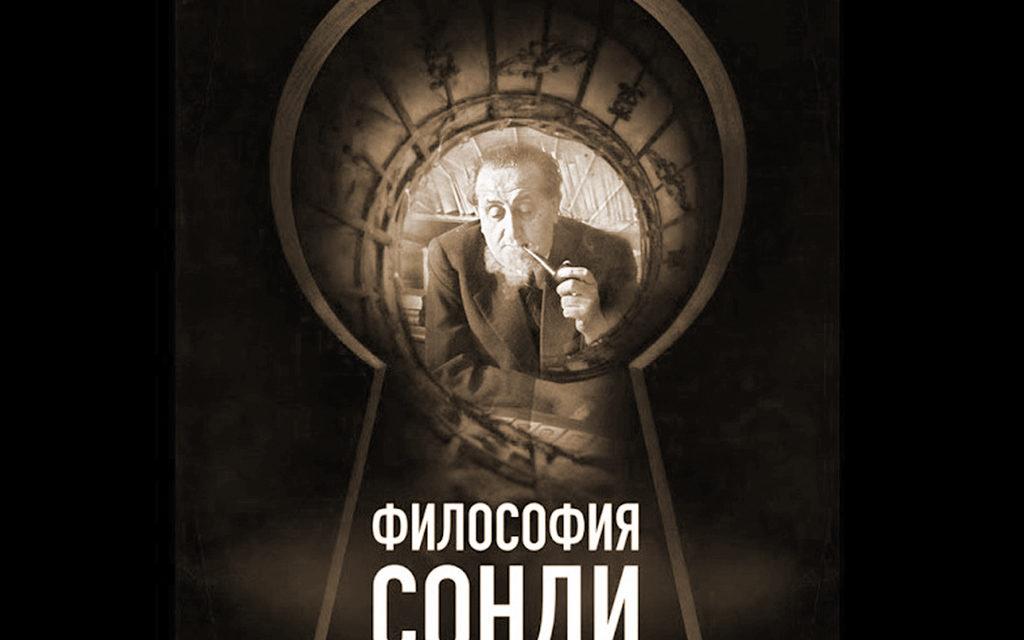 Філософія Ліпота Сонді