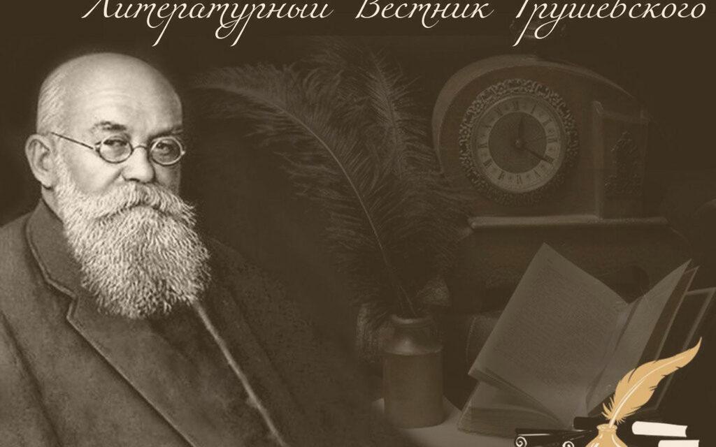 Основатели Вестника Грушевского. Кто они?