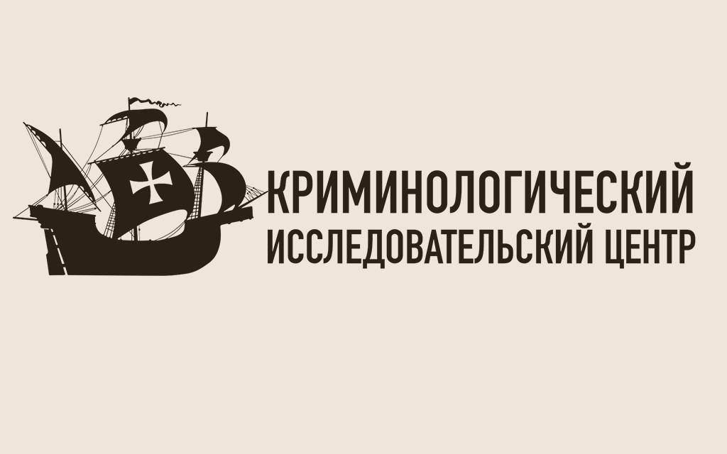 В Украине открылся первый криминологический исследовательский центр