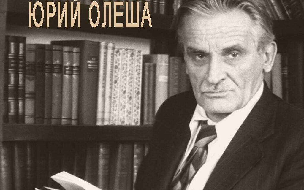 Юрий  Олеша: старик и море долгов