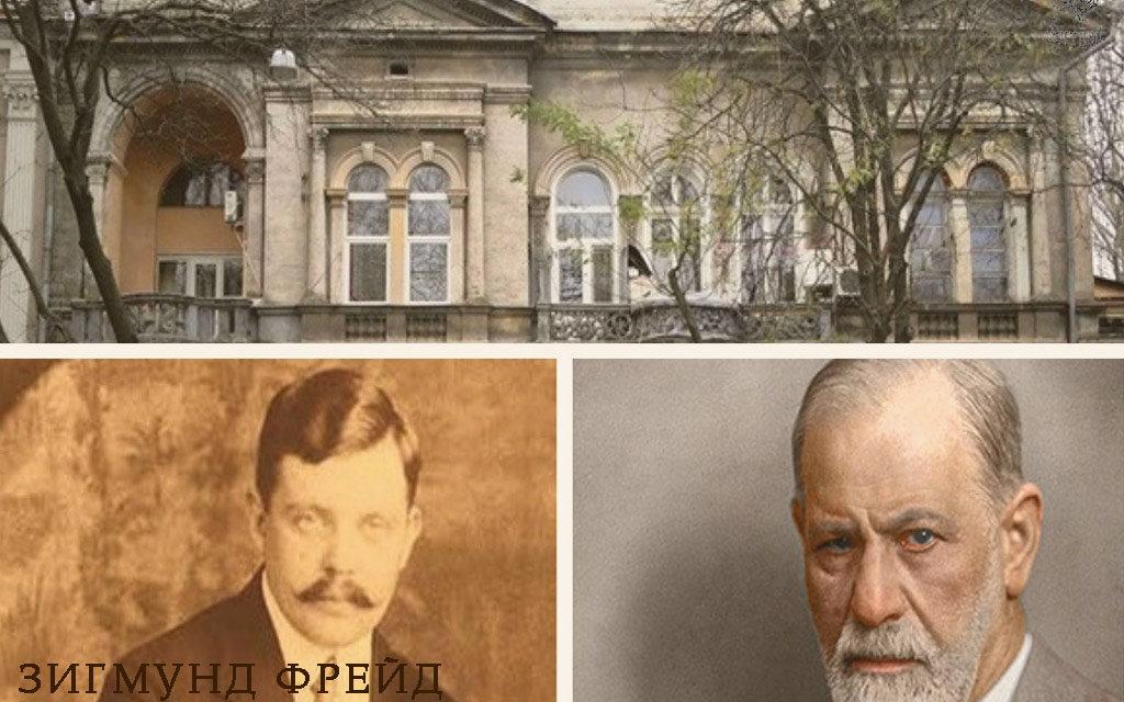 Зигмунд Фрейд і його зв'язок з Одесою