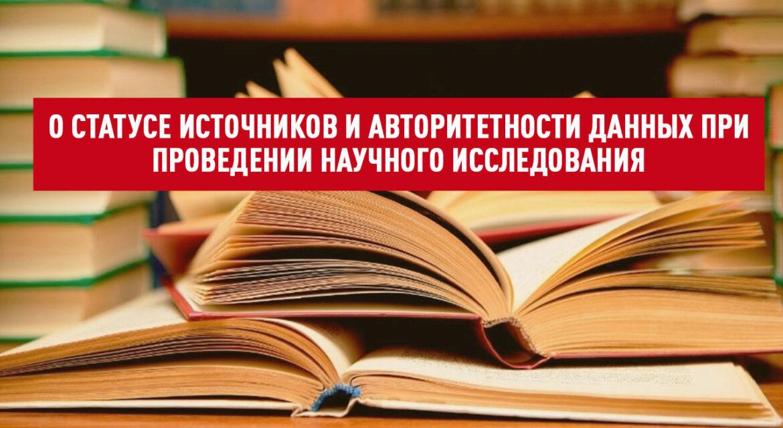 О статусе источников и авторитетности данных при проведении научного исследования