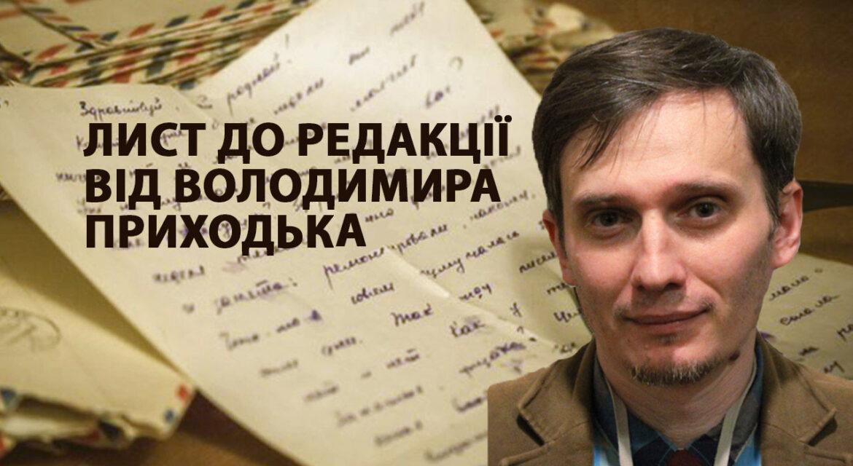 Кандидат філософських наук Володимир Приходько