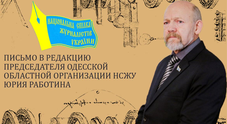 Письмо от главы НСЖУ в Одесском регионе Юрия Работина