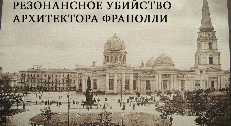 Резонансное убийство архитектора Фраполли: история и взгляд эксперта