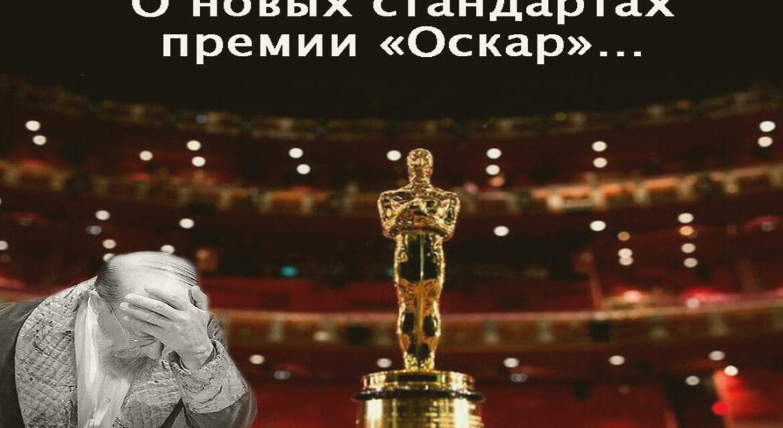 О новых стандартах премии «Оскар»…