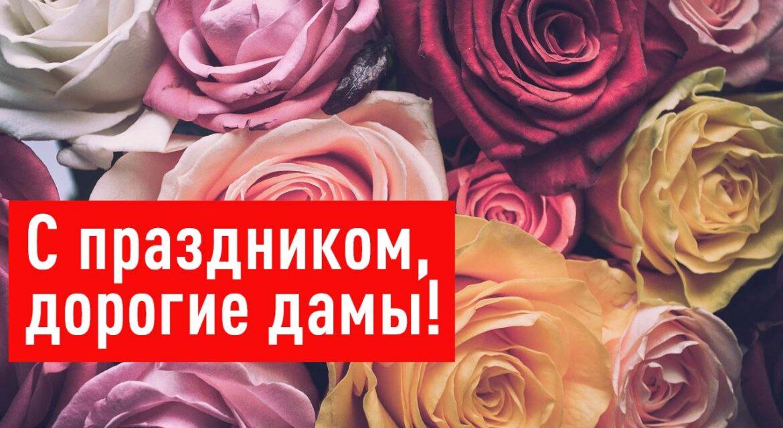 Редакция журнала поздравляет дам с 8 марта!