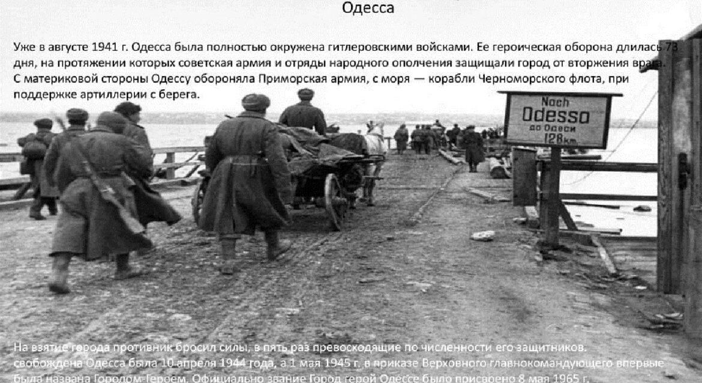 Одесса-день решения участи…